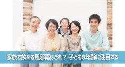 「家族で飲める風邪薬はどれ?」は子どもの年齢に注目する