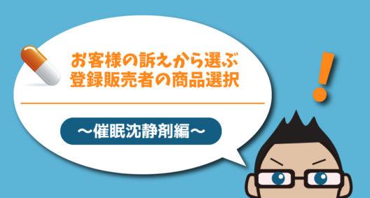お客様の訴えから選ぶ登録販売者の商品選択~催眠鎮静剤編~