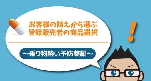 お客様の訴えから選ぶ登録販売者の商品選択~乗り物酔い予防薬編~