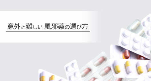 意外と難しい風邪薬の選び方