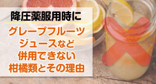 降圧薬服用時にグレープフルーツジュースなど併用できない柑橘類とその理由