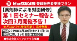 株式会社ビックカメラ主催 次回3月・登録販売者セミナー開催予告