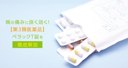 喉の痛みに良く効く!【第3類医薬品】ペラックT錠を徹底解説