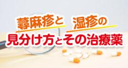 蕁麻疹と湿疹の違いとその治療薬