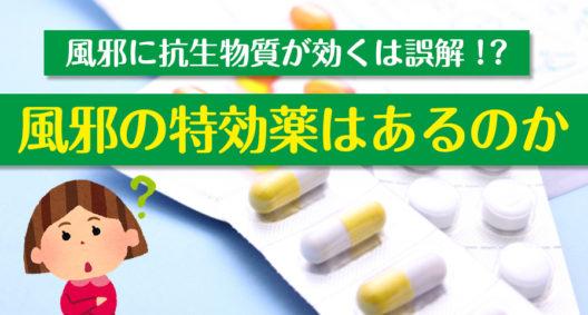風邪に抗生物質が効くは誤解!? 風邪の特効薬はあるのか