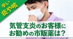 【つらい痰や咳】気管支炎のお客様にお勧めの市販薬は?