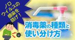ノロウイルスの感染を防げ! 消毒薬の種類と使い分け方