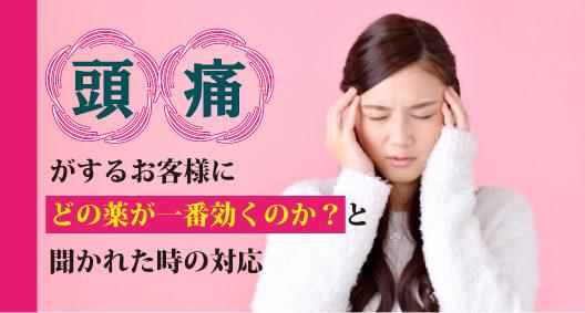 頭痛がするお客様に、どの薬が一番効くのか?と聞かれた時の対応。