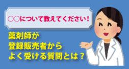 「○○って何ですか!?」薬剤師が登録販売者からよく受ける質問とは?