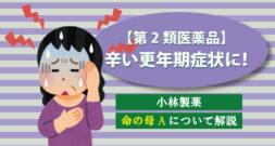 【第2類医薬品】辛い更年期症状に!小林製薬 命の母Aについて解説