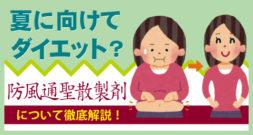 夏に向けてダイエット!?防風通聖散製剤について徹底解説!