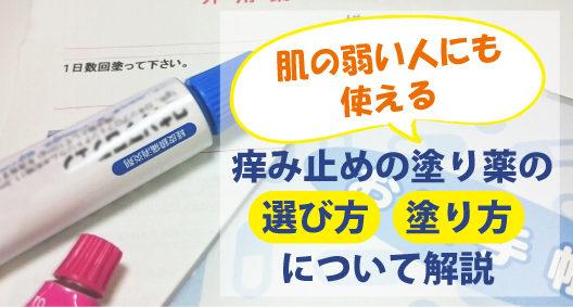 肌の弱い人にも使える痒み止めの塗り薬の選び方、塗り方について解説!