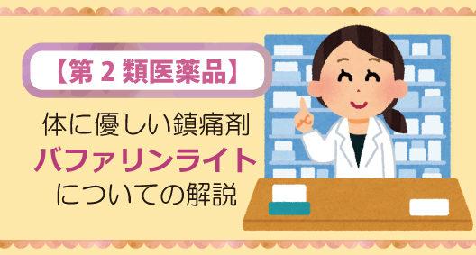 【第2類医薬品】体に優しい鎮痛剤・バファリンライトについて解説