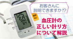 お客さんに説明できますか!?血圧の正しい測り方について解説