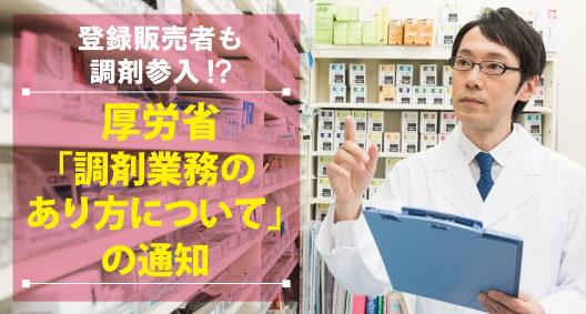 登録販売者も調剤参入!?厚労省の「調剤業務のあり方について」の通知