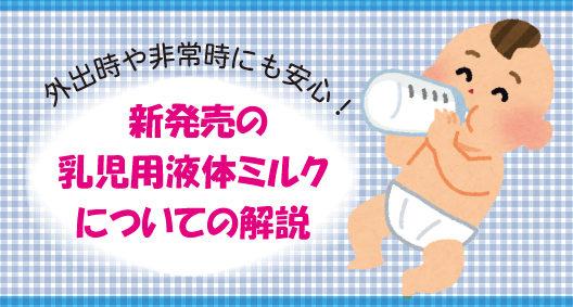 外出時や非常時にも安心!新発売の乳児用液体ミルクについて解説