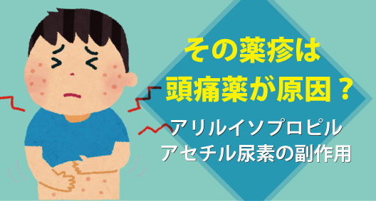 その薬疹は頭痛薬が原因?アリルイソプロピルアセチル尿素の副作用