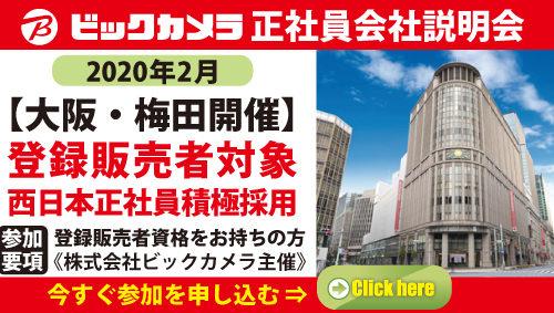 大阪で登録販売者中途採用者対象 正社員就職説明会を開催します
