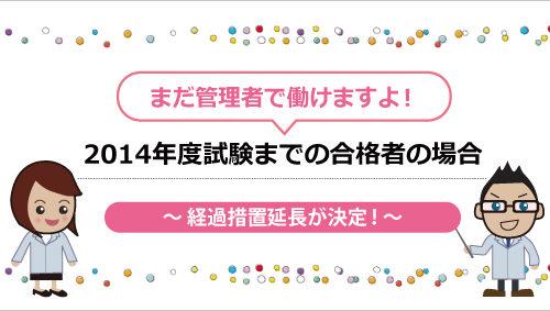 2014年度試験までの合格者の場合 ~ 経過措置延長が決定!~