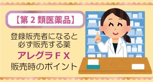 登録販売者になると必ず販売する薬 アレグラFX販売時のポイント