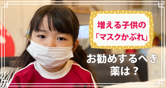 増える子供の「マスクかぶれ」お勧めするべき薬は?