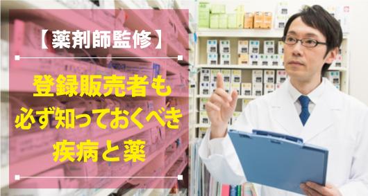 【薬剤師監修】登録販売者も必ず知っておくべき疾病と薬
