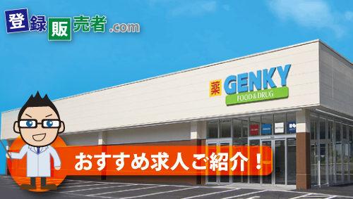 ゲンキー株式会社:「こんな活躍ができます!」と、ぜひ教えてください。