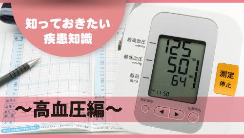 知っておきたい疾患知識 ~高血圧編~