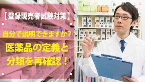 【登録販売者試験対策】自分で説明できますか? 医薬品の定義と分類を再確認!