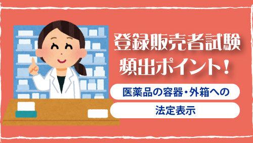 登録販売者試験頻出! 医薬品の容器・外箱への法定表示