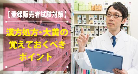 【登録販売者試験対策】漢方処方を理解して覚えよう! 大黄(だいおう)の覚えておくべきポイント