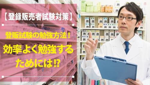 登録販売者試験の勉強方法!効率よく勉強するためには!?
