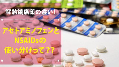 解熱鎮痛薬の違い! アセトアミノフェンとNSAIDsの使い分けって??