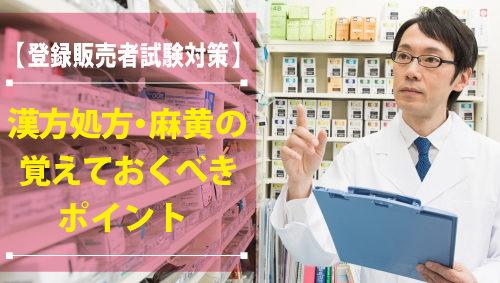【登録販売者試験対策】漢方処方を理解して覚えよう! 麻黄(まおう)の覚えておくべきポイント
