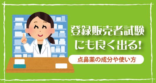 登録販売者試験にも良く出る! 点鼻薬の成分や使い方