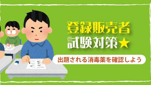 【登録販売者試験対策】出題される消毒薬を確認しよう