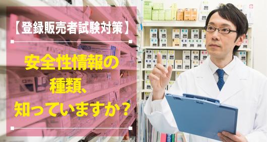 【登録販売者試験対策】安全性情報の種類、知っていますか?