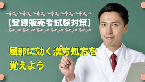 【登録販売者試験対策】風邪に効く漢方処方を覚えよう