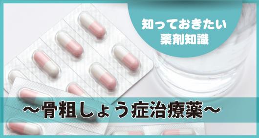 知っておきたい薬剤知識 ~骨粗しょう症治療薬~