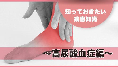 知っておきたい疾患知識 ~高尿酸血症編~