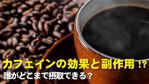 カフェインの効果と副作用!?誰がどこまで摂取できる?