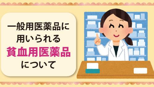 一般用医薬品に用いられる貧血用医薬品について