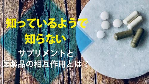 知っているようで知らない、サプリメントと医薬品の相互作用とは?