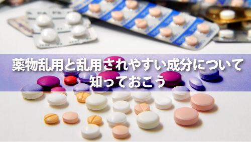 薬物乱用と乱用されやすい成分について知っておこう