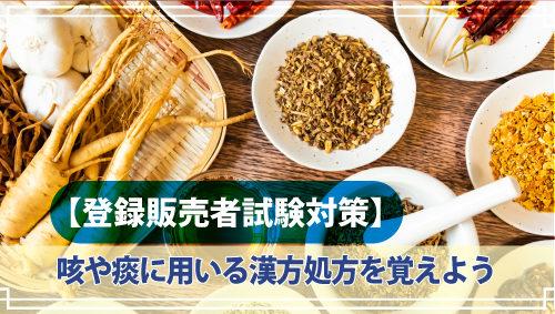 【登録販売者試験対策】咳や痰に用いる漢方処方を覚えよう