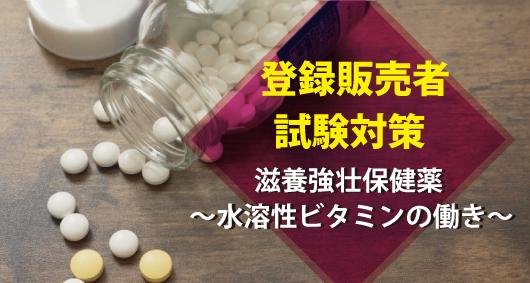 【登録販売者試験対策】滋養強壮保健薬 ~水溶性ビタミンの働き~