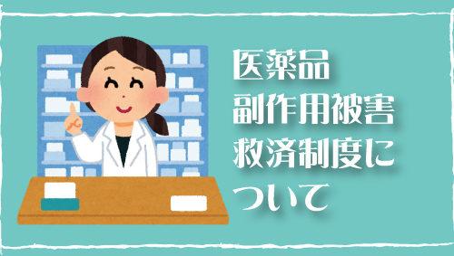 医薬品副作用被害救済制度について