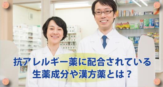 抗アレルギー薬に配合されている生薬成分や漢方薬とは?
