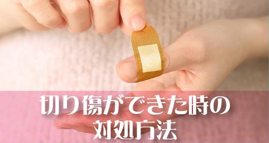 切り傷ができた時の対処方法