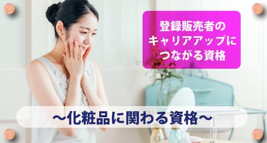 登録販売者のキャリアアップにつながる資格 ~化粧品に関わる資格~